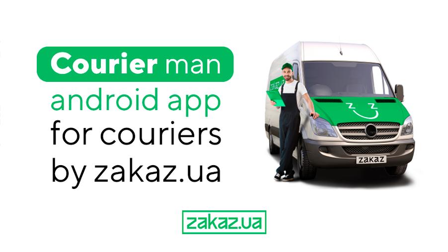 Case study: Zakaz.ua courier app